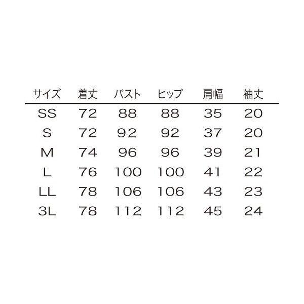 シロタコーポレーション チュニック E-3126 ライトベージュ SS エステ サロンユニフォーム 1枚(直送品)