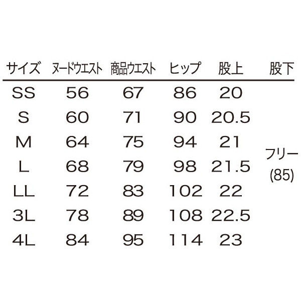 シロタコーポレーション ストレッチパンツ E-3131 ブラック SS エステ サロンユニフォーム 1枚 (直送品)
