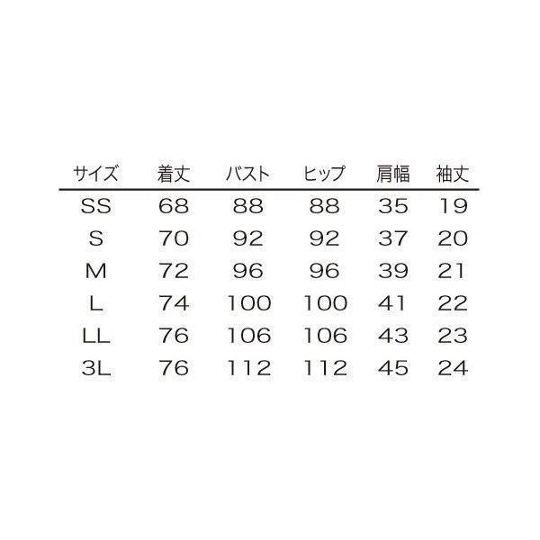 シロタコーポレーション ジャケット E-3132-7 ライトベージュ×ブラック S エステ サロンユニフォーム 1枚(直送品)
