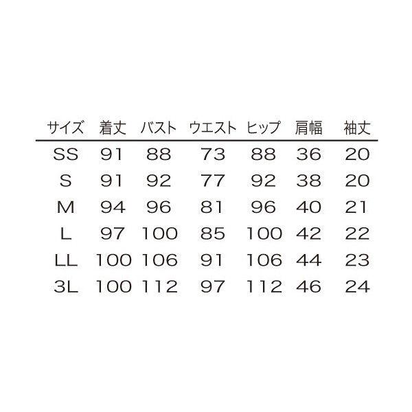シロタコーポレーション ワンピース E-3133 ライトベージュ 3L エステ サロンユニフォーム 1枚(直送品)