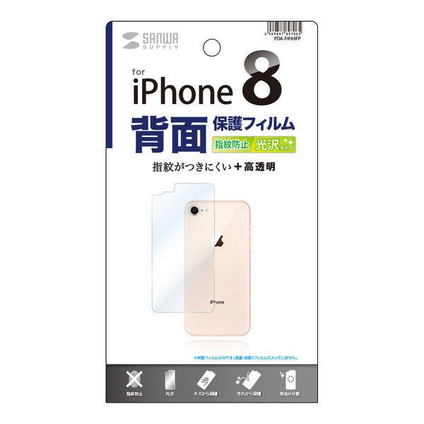 サンワサプライ Apple iPhone 8用背面保護指紋防止光沢フィルム PDA-FIP69FP 1枚 (直送品)