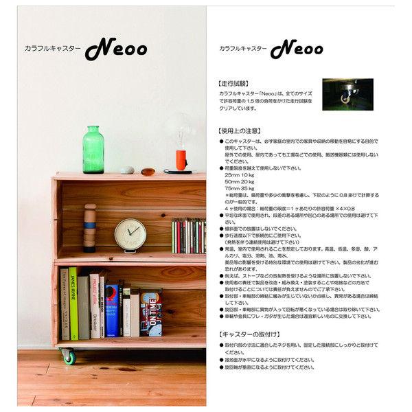 和合商事 カラフルキャスター Neoo 50mm BO-50 1セット(4個入)(直送品)