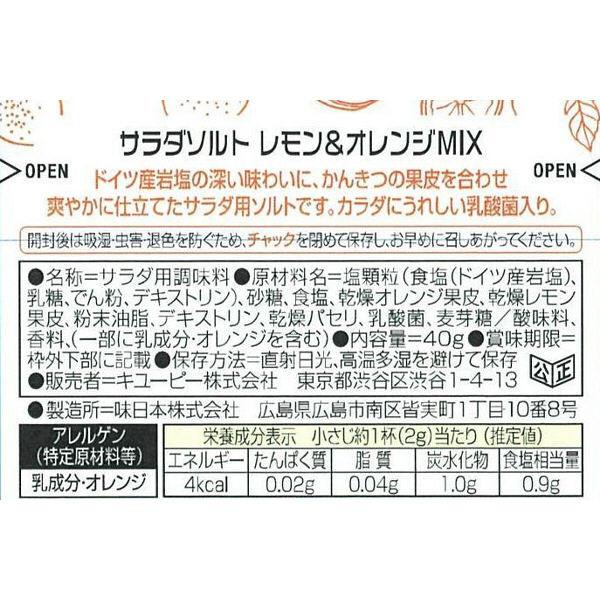 サラダソルトレモン&オレンジMIX 2個