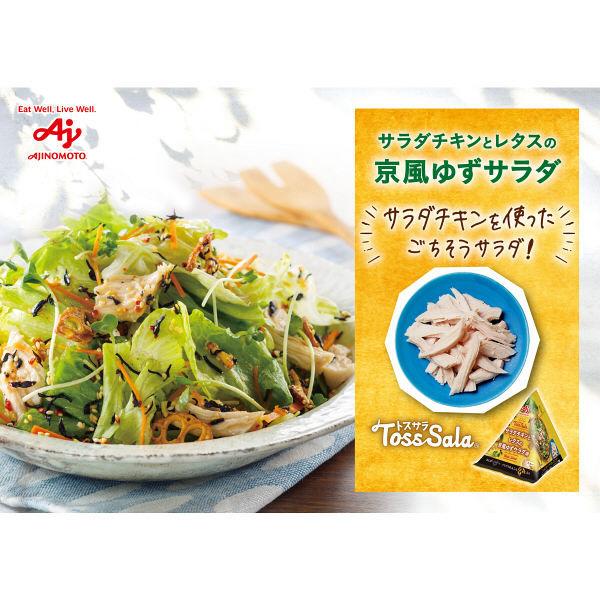サラダチキンとレタスの京風ゆずサラダ3個