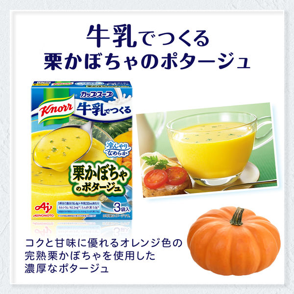 牛乳でつくる栗かぼちゃのポタージュ10箱