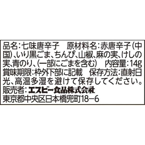 七味唐辛子 14g 10個