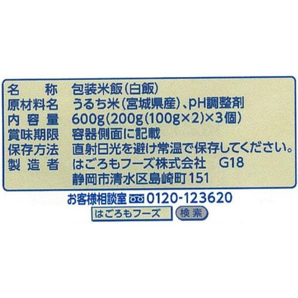 パパッとライスひとめぼれ(環境保全米)