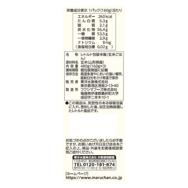 玄米ごはん 3食パック 2個