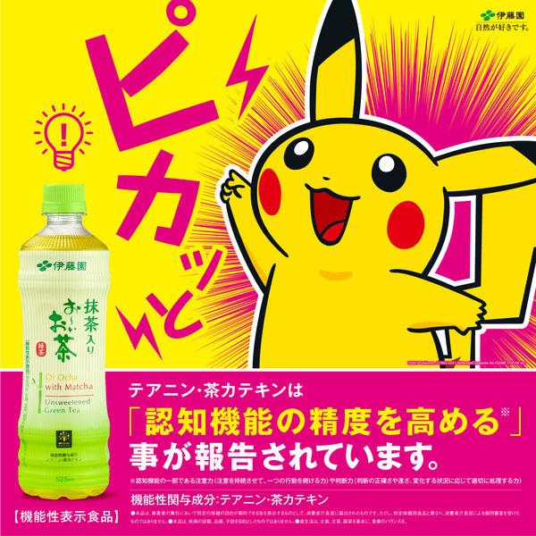 おーいお茶 抹茶入り緑茶525ml×24