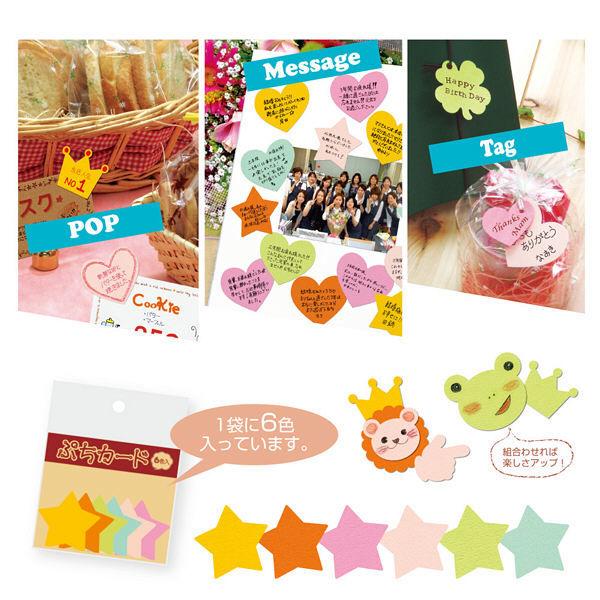 ササガワ ぷちカード クマ 中 16-7028 60枚(12枚:6色各2枚袋入×5冊)(取寄品)