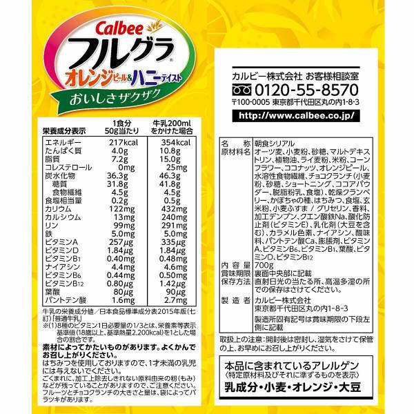 フルグラ オレンジピール 700g 1袋