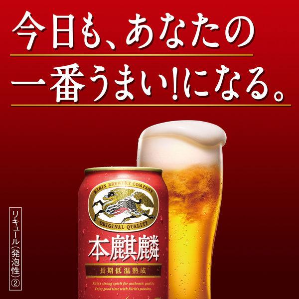キリン 本麒麟 (ほんきりん)350ml