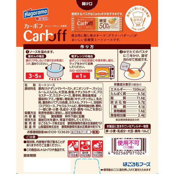 CarbOFF 低糖質ミートソース 3個
