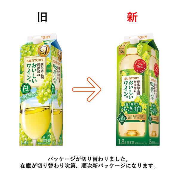酸化防止剤無添加のおいしいワイン。白×2