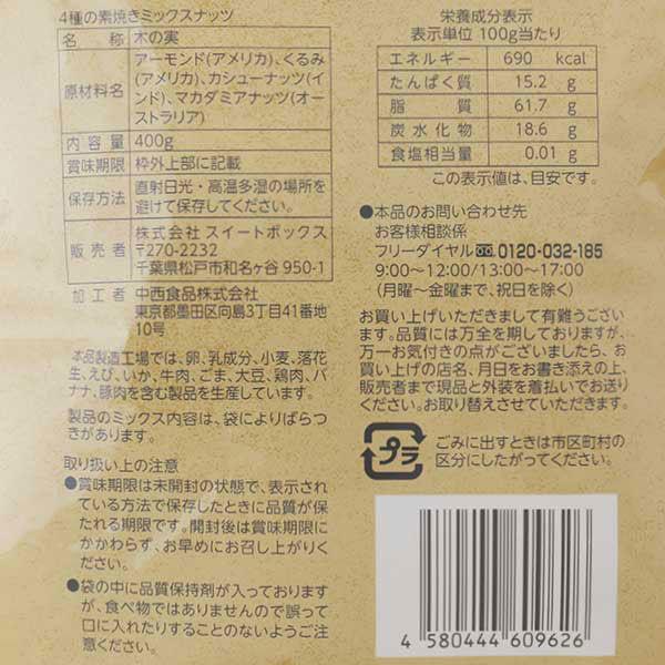 【LOHACO限定】 4種の素焼きミックスナッツ 400g たっぷり大容量 1袋 食塩無添加 油不使用
