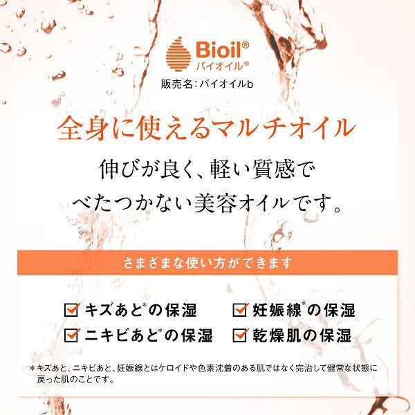 Bioil バイオイル 60ml