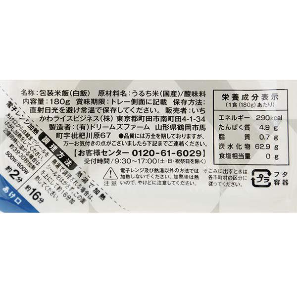 新潟のコシヒカリ  180g 3食