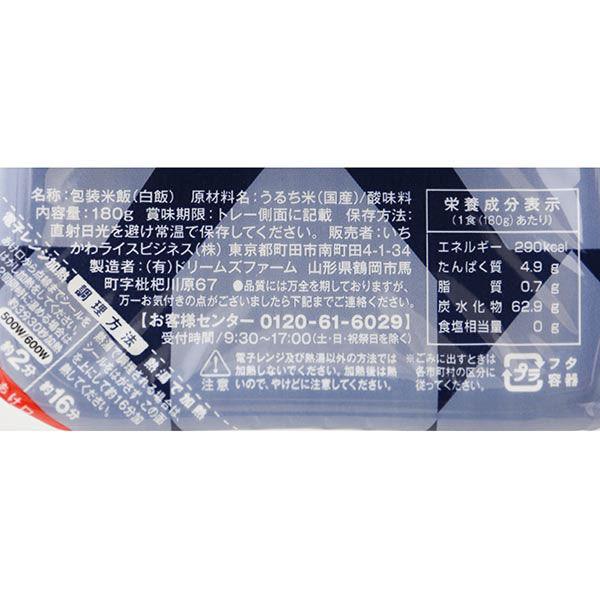 ひとめぼれ特別栽培米 180g 12食