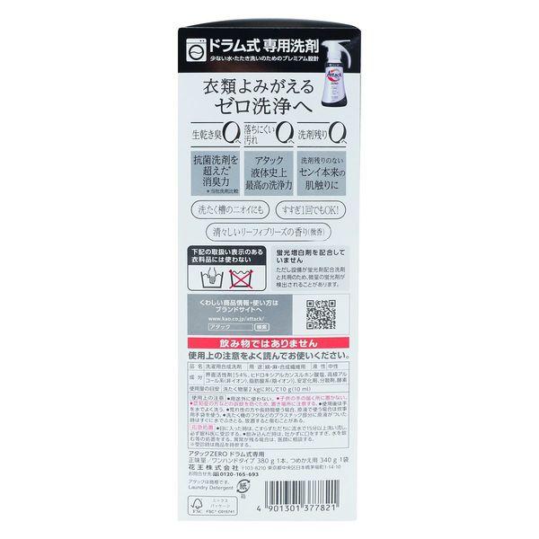 アタックZERO ドラム式専用 セット
