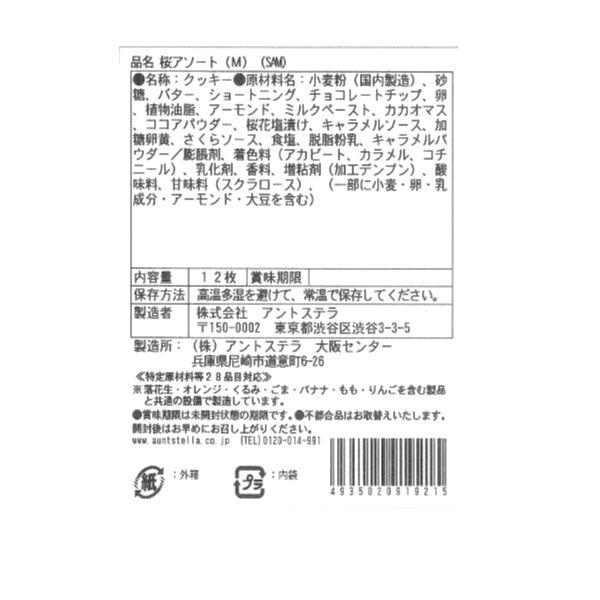 桜アソート 1個