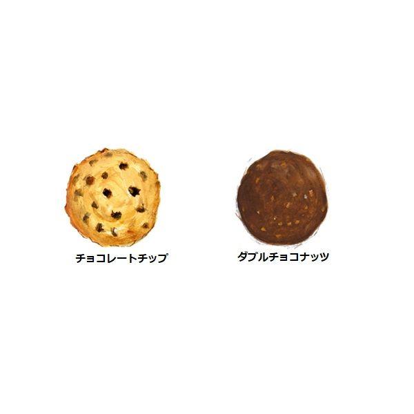 スウィートクッキーチョコ&クッキー(S)
