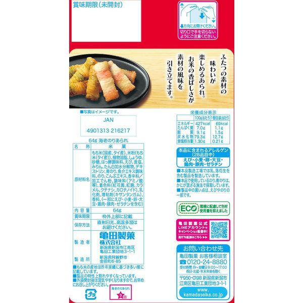 亀田製菓 海老のりあられ 73g 3袋
