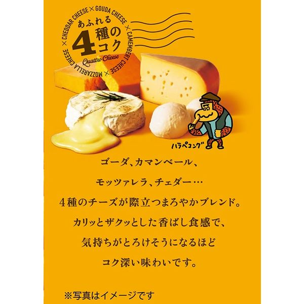 チーズ クアトロ 志満秀(しまひで)のクアトロえびチーズ 口コミ生レビュー!