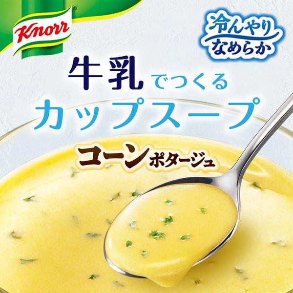 冷たい牛乳でつくるコーンポタージュ