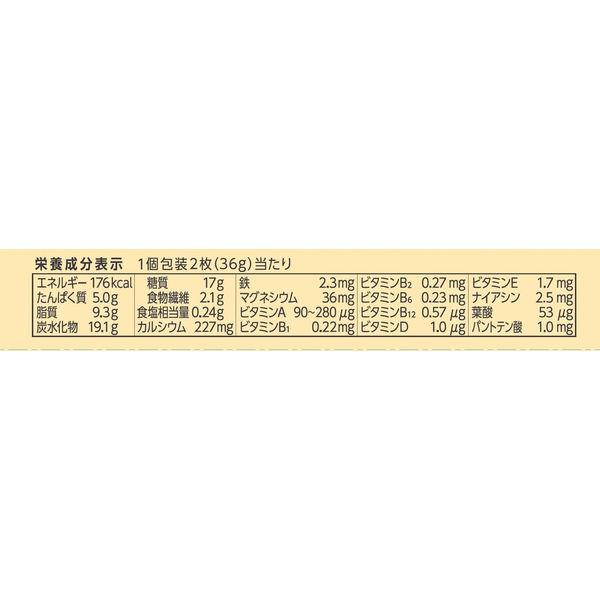 クリーム玄米ブラン メープル 3個
