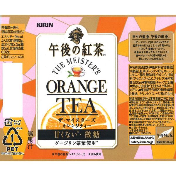 午後の紅茶オレンジティー500ml×6