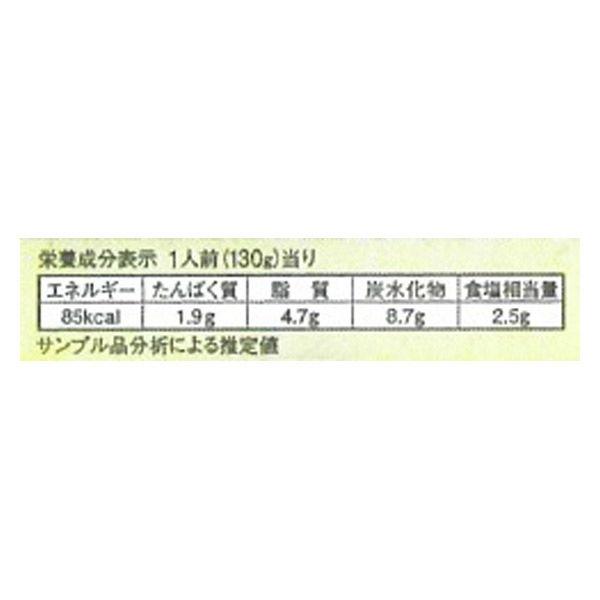 マ・マー ラクチンレンジ カルボナーラ