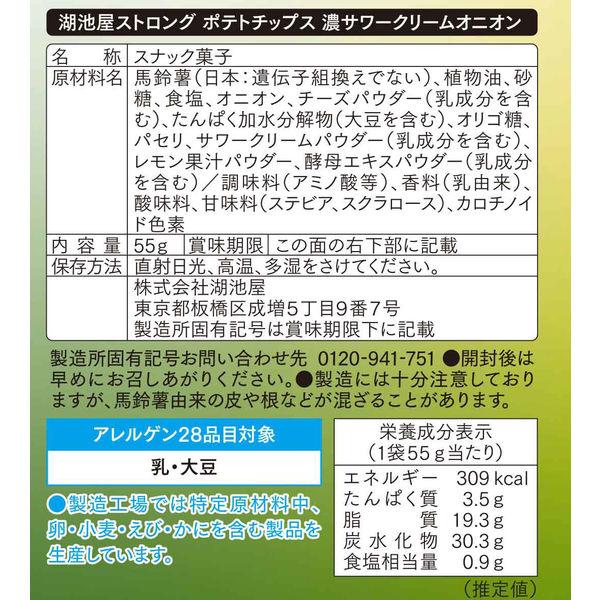 湖池屋 コイケヤポテトチップス KOIKEYA STRONG サワークリームオニオン 6袋 スナック菓子
