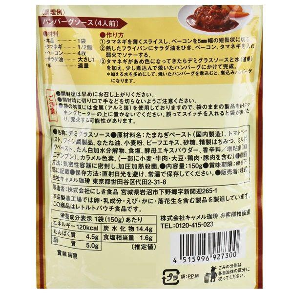 カルディデミグラスソース化学調味料不使用