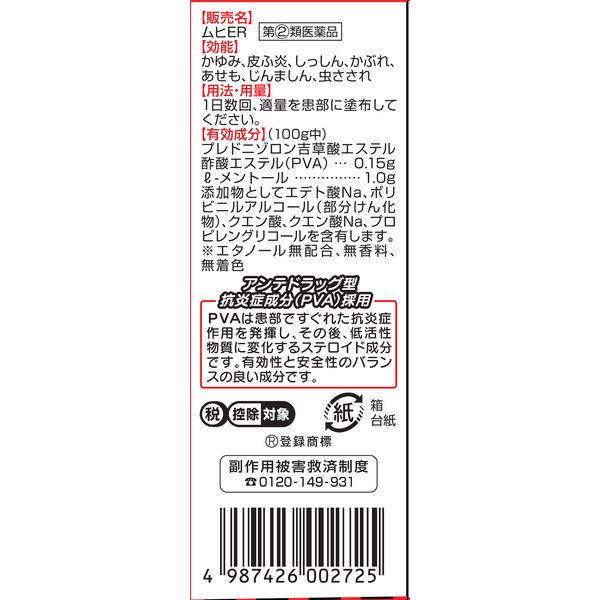ムヒER 15ml  2箱
