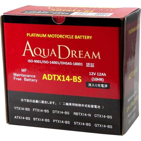 【バイク用品】AQUA DREAM(アクアドリーム) バイク用バッテリーシールド型MF ADTX14-BS 1個(直送品)