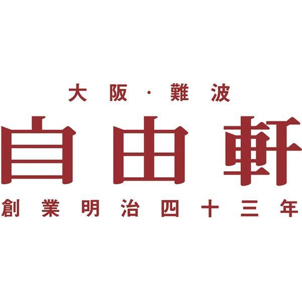 【簡易ギフト包装】 大阪・難波 自由軒 名物カレーセット JMK-50(直送品)