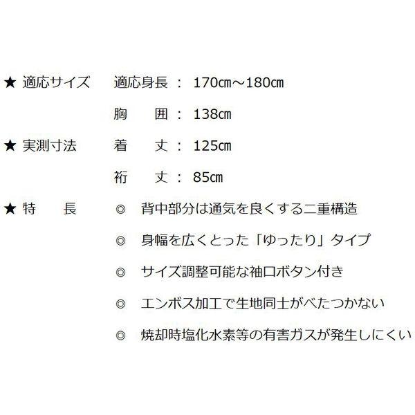 共栄工業 通気性レインコート L 乳白 50182 1セット(6個)(直送品)