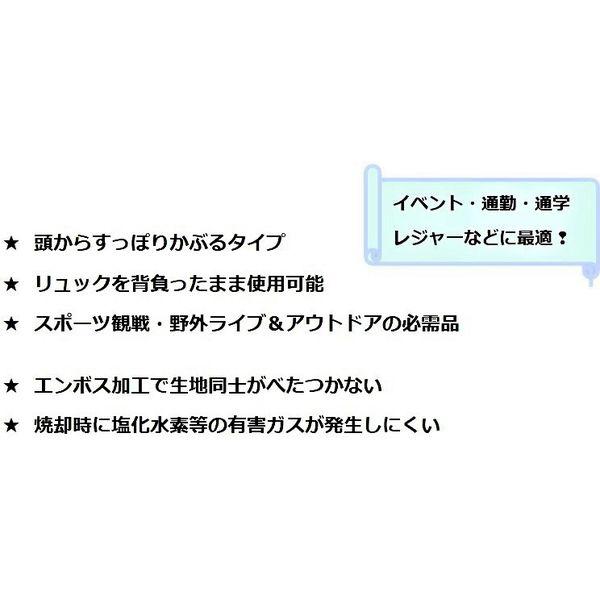 共栄工業 レインポンチョ フリー 乳白 50187 1セット(6個)(直送品)
