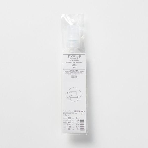 化粧水・乳液用ポンプヘッド 2本