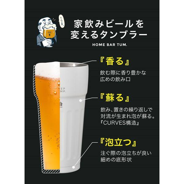 タンブラーホワイトステンレスビールグラス
