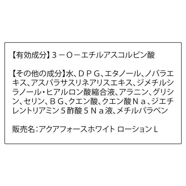 AQホワイトローションL(さっぱり)