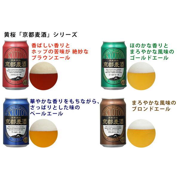 京都麦酒ブラウンエール 350ml×6本