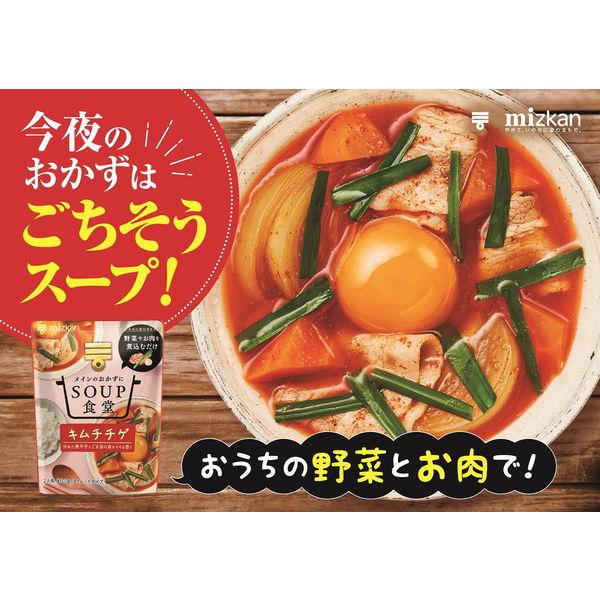 SOUP食堂 キムチチゲ 2個