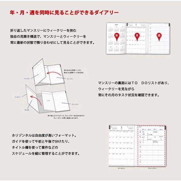 手帳 モーメントプランナー A5