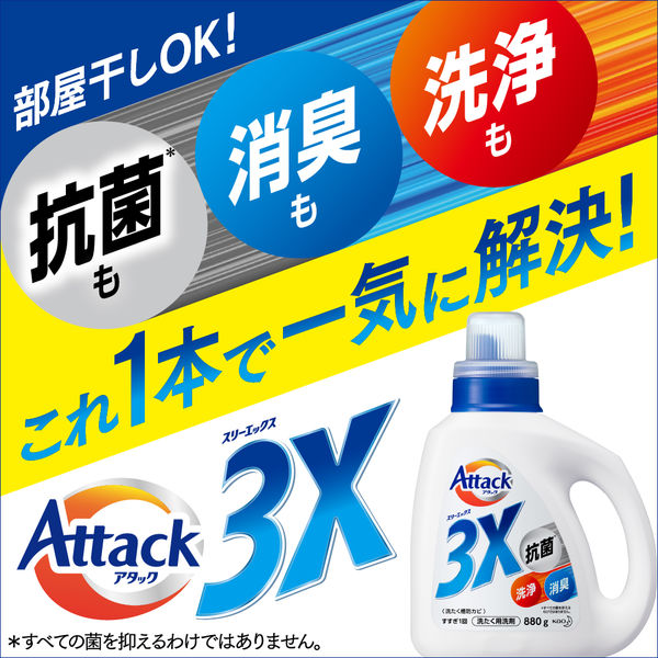 LOHACO - アタック3X 本体 880g 1個 衣料用洗剤 花王