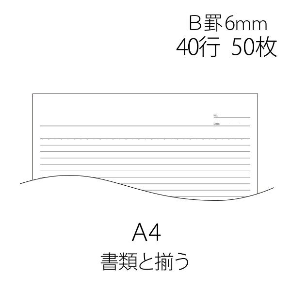 プラス レポート用紙 A4 B罫 RE-250B 76835 1袋(10冊入)