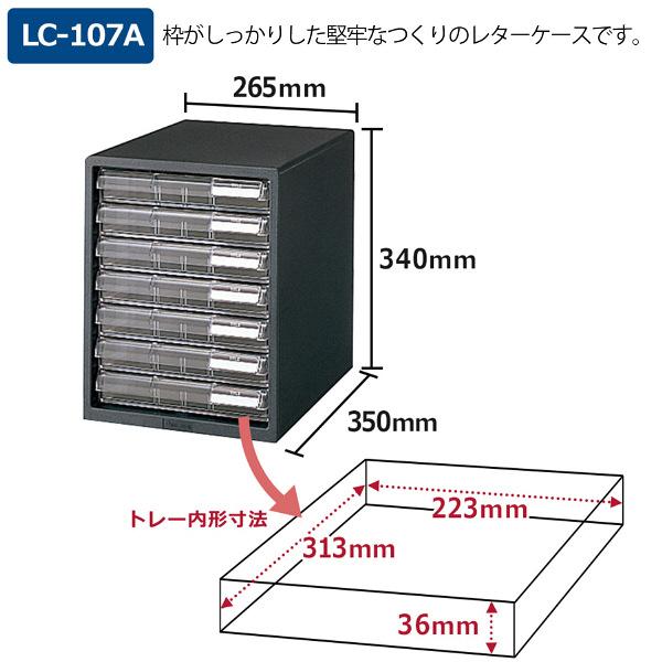 プラス レターケース A4タテ 浅型7段 仕切り板付き ブラック 黒 引き出し 16117