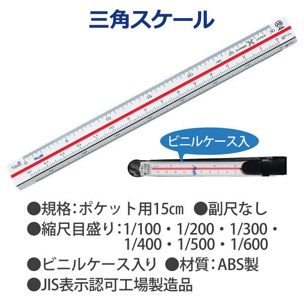 プラス 三角スケール 万能型 15cm 47651