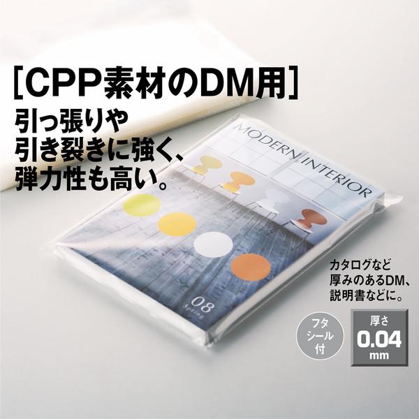 今村紙工 CPP袋(フタ付) A4ワイド