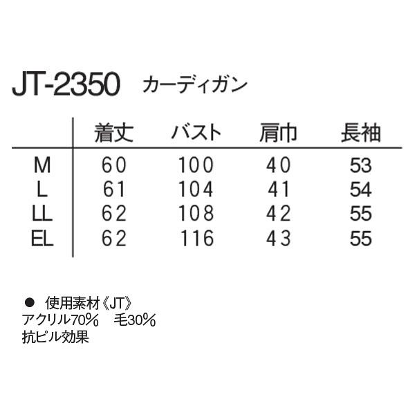 カーディガン JT2350 紺 LL